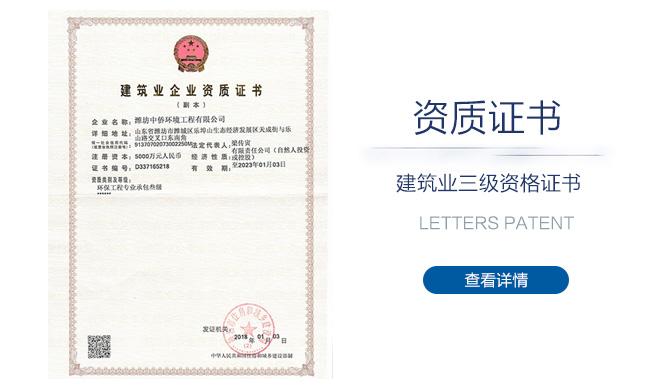 环保承包叁级证书